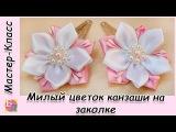 МИЛЫЙ ЦВЕТОК КАНЗАШИ НА ЗАКОЛКЕ ♥ МАСТЕР-КЛАСС ♥ KANZASHI FLOWER ON BARRETTE ♥ DIY