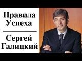 Сергей Галицкий - Правила Успеха