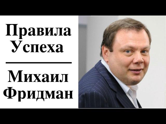 Михаил Фридман - Правила Успеха