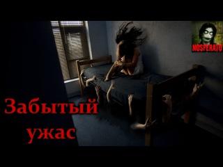 Истории на ночь: Забытый ужас