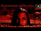 Истории на ночь Леденящая кровь яма