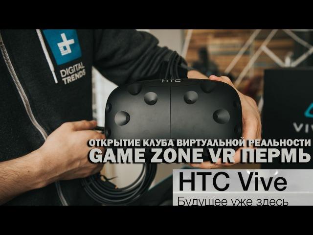 D.M.G. - Открытие клуба виртуальной реальности game zone VR Пермь.