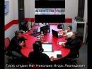Маг Николаев ОТЗЫВЫ о маге на Авторитетном радио. Программа Метро 2016 год.