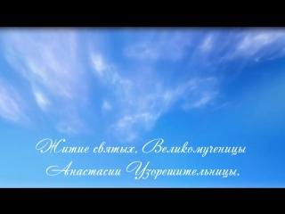 Житие святых / Великомученицы Анастасии Узорешительницы