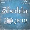 10 лет группе Shedda   Железный папа   28.04