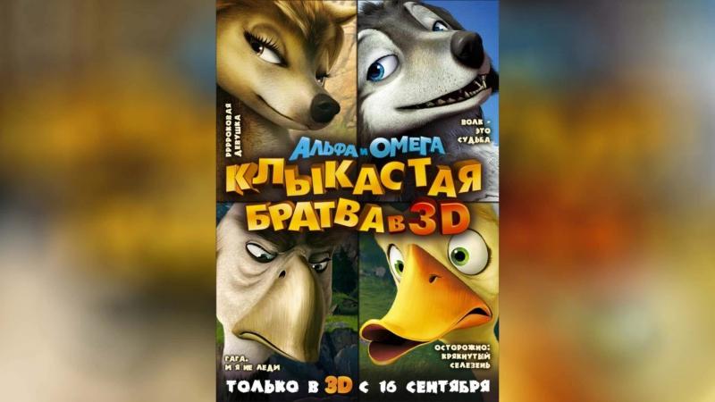 Альфа и Омега Клыкастая братва (2010) | Alpha and Omega