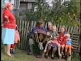 1995 год,много действующих лиц,в конце дядя Гена играет на гармошке.