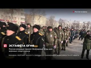 Факел III зимних Всемирных военных игр зажгли в пяти российских городах