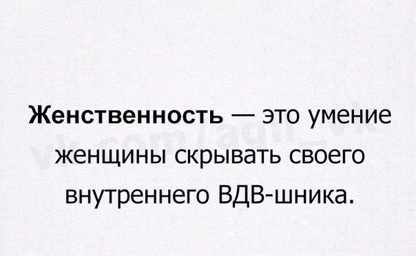 Анекдоты прожнщини мужчин №336