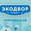 Экодвор Санкт-Петербург