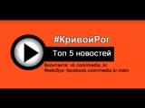 Топ-5 новостей. Кривой Рог. 12.02.2017