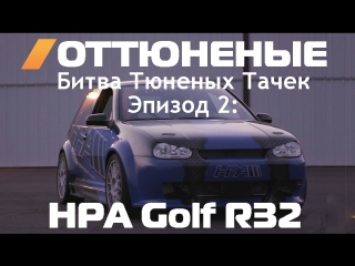 Tuned - Volkswagen R32 Wide Body by HPA (450 at the wheels) [BMIRussian]