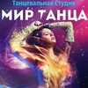 """Танцевальная школа """"Мир Танца"""" Севастополь."""