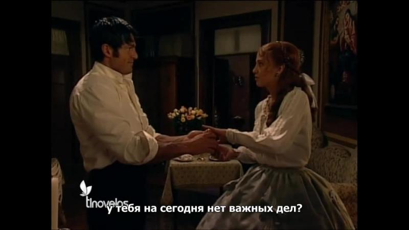Amor Real / Истинная любовь - 25 серия с рус. субтитрами