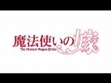 [2016] [трейлер] Невеста чародея | Mahou Tsukai no Yome: Hoshi Matsu Hito | 魔法使いの嫁 星待つひと