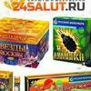 24salut.ru - фейерверки, салюты г. Москва