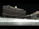 Танец фонтанов в Лас-Вегасе