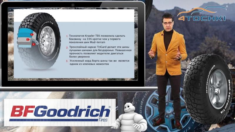 Шины BFGoodrich Mud Terrain T⁄A KM2 на 4 точки. Шины и диски 4точки - Wheels Tyres
