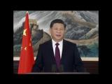 Новогоднее обращение председателя КНР Си Цзиньпина