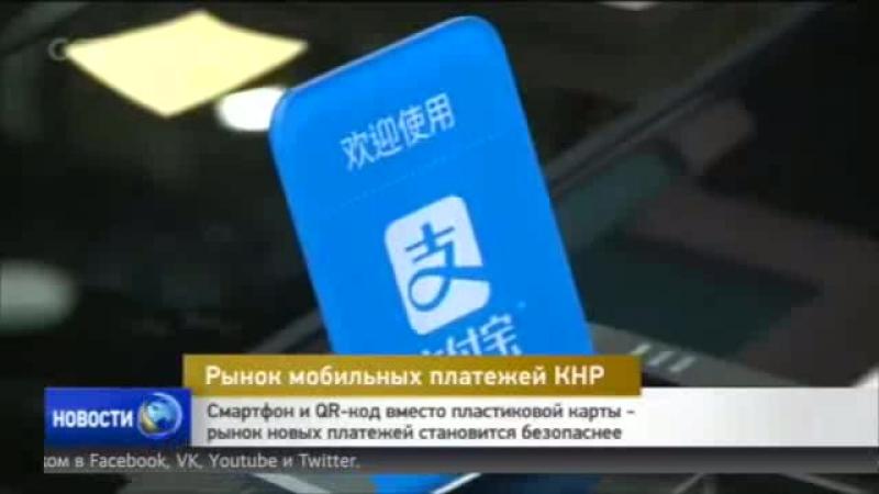 Платежи Alipay с помощью смартфонов и QR-кодов стали безопаснее