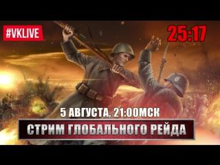 В окопе (Официальная группа игры) — live