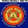 "филиал №4 КУ ПБ ВО ""Противопожарная служба"""