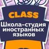 Школа-студия иностранных языков CLASS