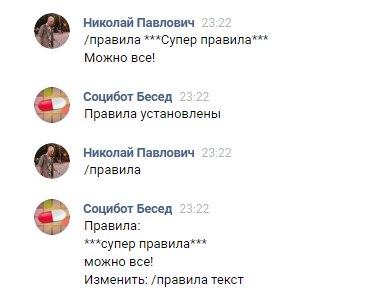 Социбот Бесед | Москва