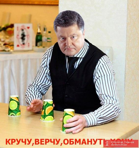 Порошенко обсудил с президентом Всемирного конгресса украинцев Чолием ситуацию на Донбассе и реформы - Цензор.НЕТ 3975