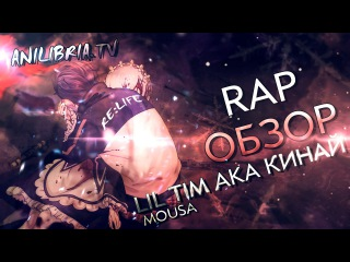 [Rap Обзор] Re: Zero kara Hajimeru Isekai Seikatsu / Re: Жизнь в другом мире с нуля