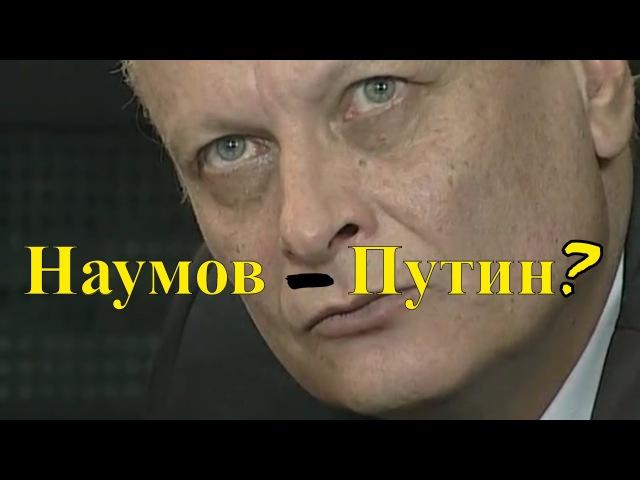 Путин - прообраз Наумова из Бандитского Петербурга?