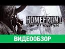 Обзор игры Homefront: The Revolution