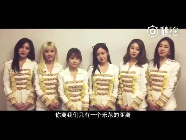 CHI 160511 T ARA Promotional Message For FPlus 52 Mini Concert