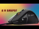 Мышка SteelSeries Rival 700 - Вибрирующий монстр