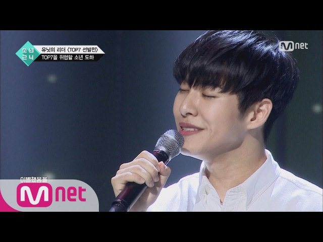 [BOYS24] The Ace appeared! Boy Doha @TOP7 Selection 20160625 EP.02