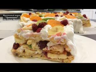 Фруктовый Торт Тропиканка Домашний Рецепт (Fruit Cake Recipe)