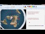 Плоская Земля  Точнее, разрыв этой теории во всю перспективу