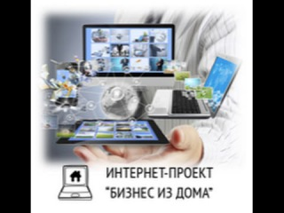 Презентация проекта Бизнес из дома Гой Татьяна