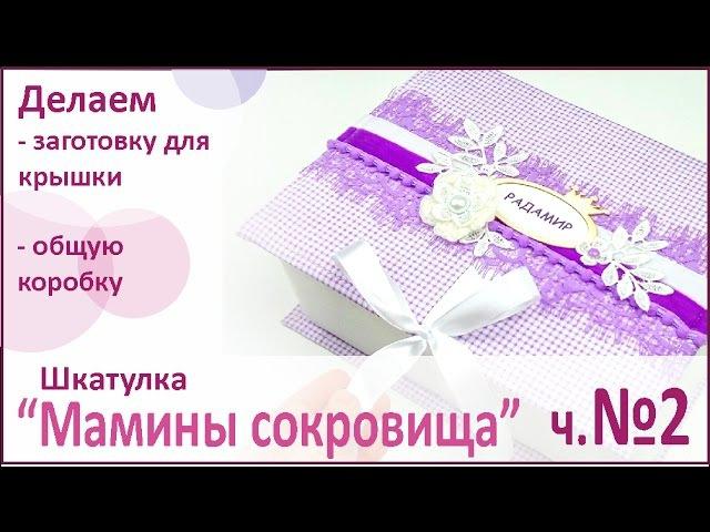 СКРАПБУКИНГ || Шкатулка
