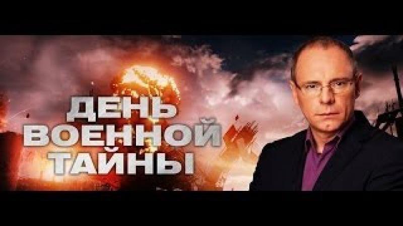 День военной тайны с Игорем Прокопенко.2 часть (11.09.2016) HD