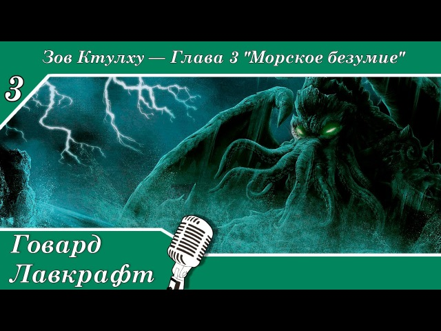 Говард Лавкрафт–Зов Ктулху — Глава 3 Морское безумие