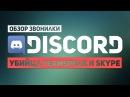 Программа Discord Убийца Teamspeak и Skype