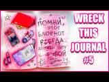 WTJ #5 ► ЧТО НУЖНО ДЛЯ СЧАСТЬЯ КАЖДОЙ ДЕВУШКЕ? ► Уничтожь Меня/ Wreck This Journal