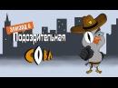 Посмотрите это видео на Rutube «Подозрительная сова, 6 серия. Полиция бессильна»