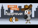 Сериал Подозрительная сова. 2 сезон, 4 серия. Дело о невидимке
