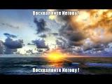 Караоке. Песня на мелодию Леонарда Коэна, слова написаны на основании Псалма 145