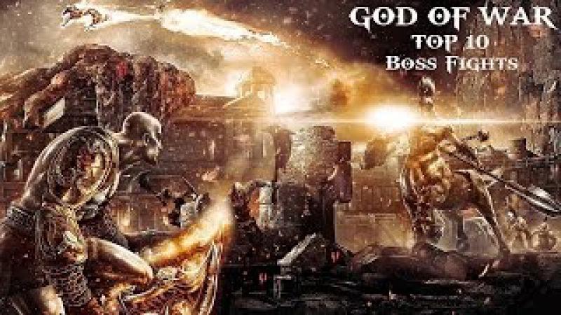 (18)God of War - ТОП 10 битв с боссами