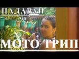 Мото трип по острову Палаван Филиппины, из Порте принцесса в порт Барто...