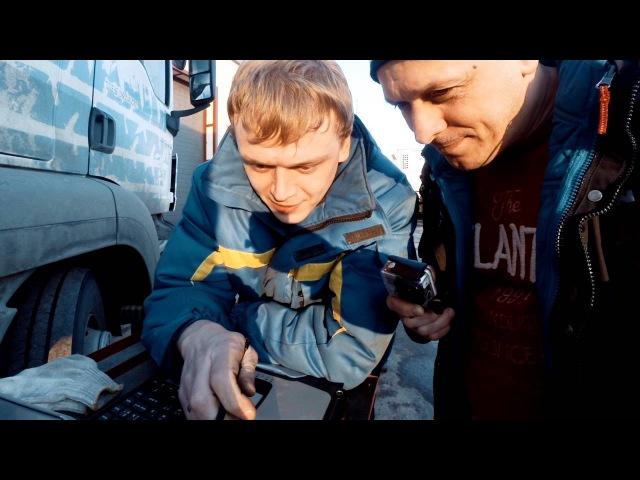 Дневник дальнобойщика - 3 серия 3 сезон 28 серия Колёсная формула
