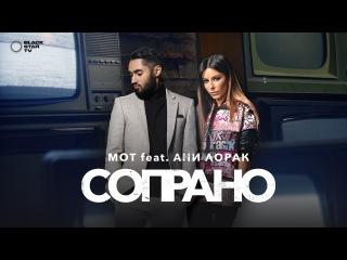 BlackStarTV • Мот feat. Ани Лорак - Сопрано (премьера клипа, 2017)